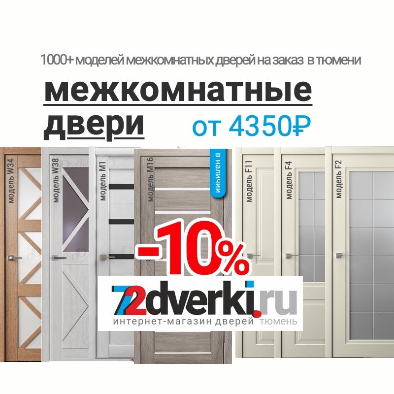 Купить межкомнатные двери  в интернет магазине 72дверки.ру