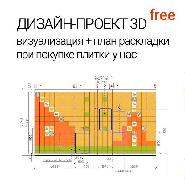 Проекты дизайнеров 72плитки в Тюмени