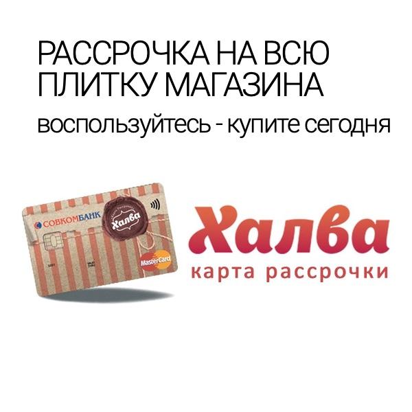 Халва карта рссрочки на покупку плитки