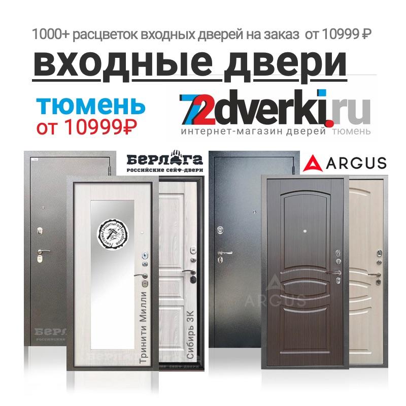Купить входные сейф-двери Тюмень Берлога и Аргус двери  в интернет магазине 72дверки.ру